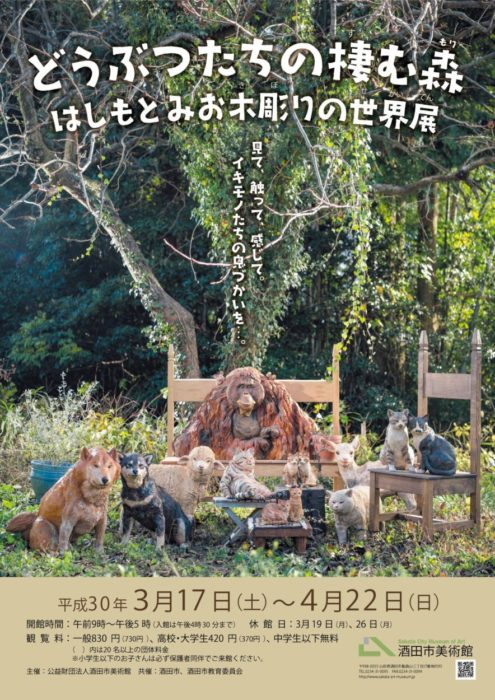 はしもとみお木彫りの世界展  どうぶつたちの棲む森