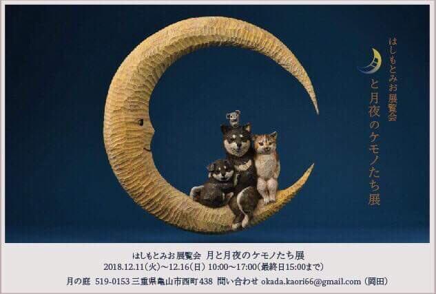 月と月夜のケモノたち展