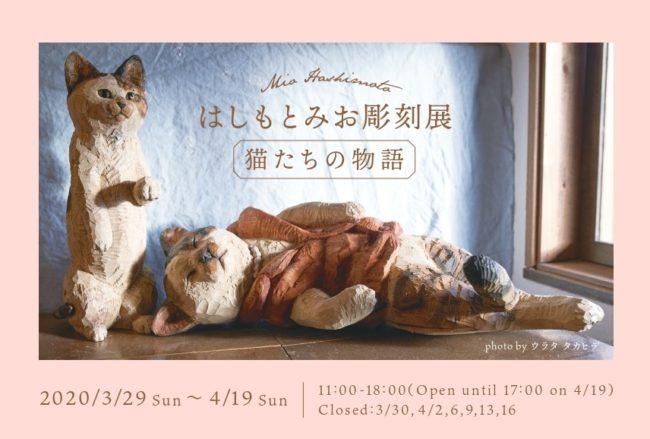 はしもとみお彫刻展  猫たちの物語