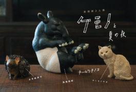 彫刻家3人展  「ケモノと夏の夜」