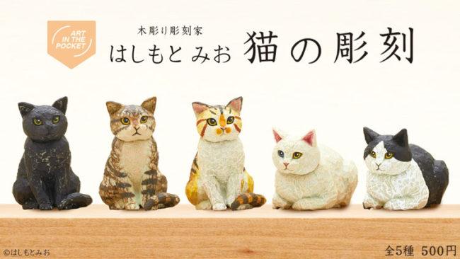 カプセルトイ  『はしもとみお 猫の彫刻』
