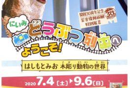 にいみどうぶつ列車へようこそ!木彫り動物の世界
