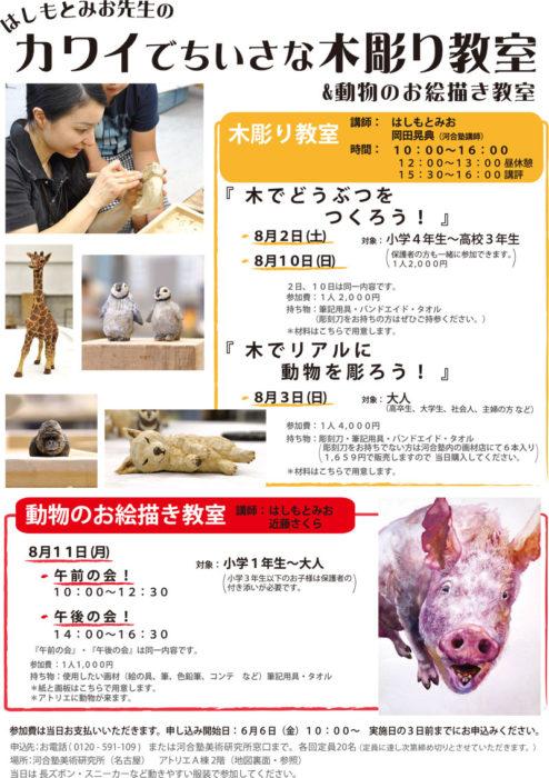 カワイでちいさな木彫り教室&動物のお絵かき教室