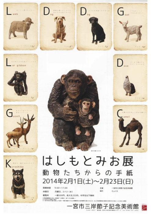 はしもとみお展  動物たちからの手紙