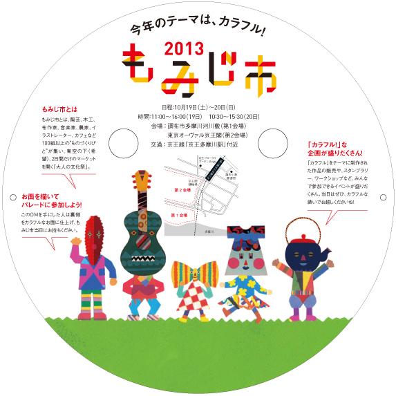 もみじ市 2013