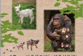 本の森の動物図鑑