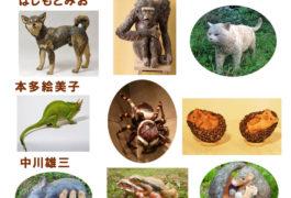 ツチノコ展〜木彫りの動物たち〜